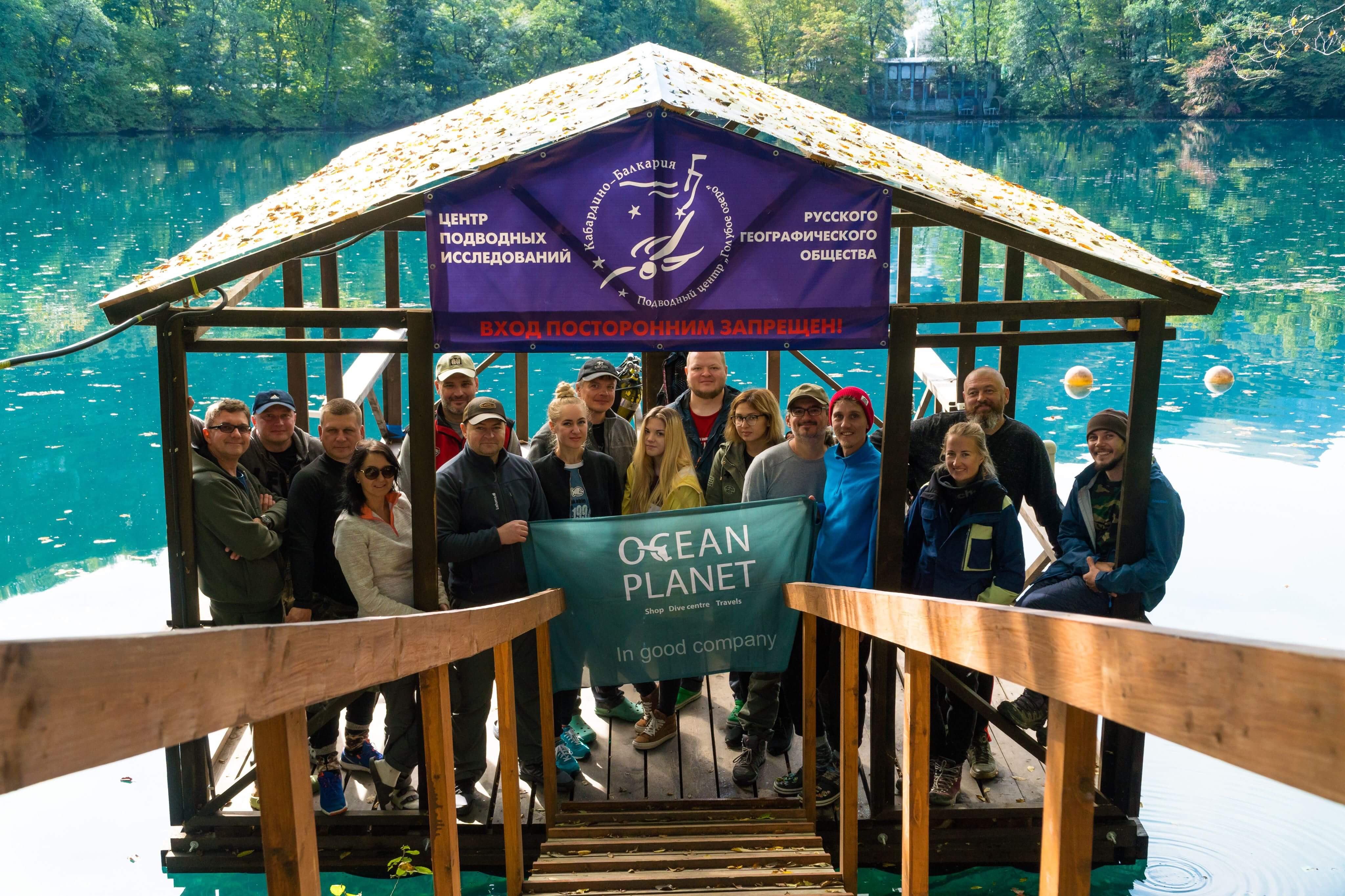 КЛУБНЫЙ ВЫЕЗД  ДЦ OCEAN PLANET г. Самара на Голубое озеро КБР, сентябрь 2018 год